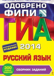 Обложка книги  - ГИА 2014. Русский язык. Сборник заданий. 9 класс