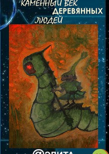 Обложка книги  - Каменный век деревянных людей