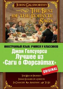 Обложка книги  - Лучшее из «Саги о Форсайтах» / The Best of The Forsyte Saga
