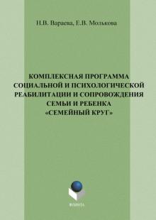 Обложка книги  - Комплексная программа социальной и психологической реабилитации и сопровождения семьи и ребенка «Семейный круг»