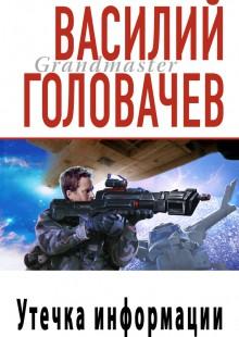 Обложка книги  - Утечка информации