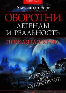 Обложка книги  - Оборотни. Легенды и реальность. Проклятая кровь