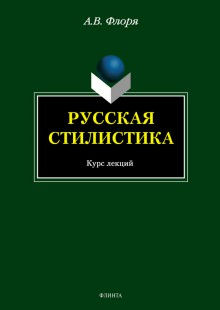 Обложка книги  - Русская стилистика
