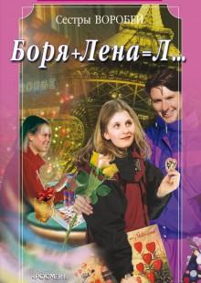 Обложка книги  - Боря + Лена = Л…