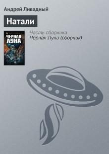 Обложка книги  - Натали