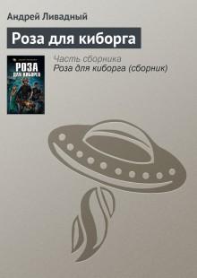 Обложка книги  - Роза для киборга