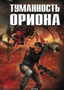 Обложка книги  - Туманность Ориона