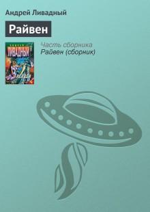 Обложка книги  - Райвен