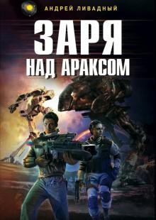 Обложка книги  - Заря над Араксом