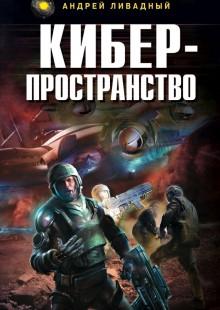 Обложка книги  - Киберпространство