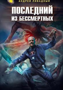Обложка книги  - Последний из Бессмертных
