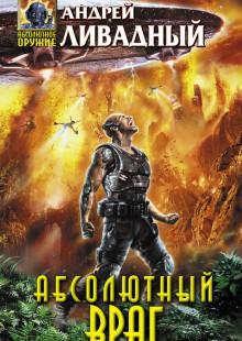 Обложка книги  - Механоформы. Абсолютный враг