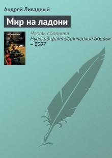 Обложка книги  - Мир на ладони