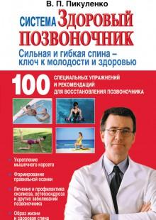 Обложка книги  - Система «Здоровый позвоночник»