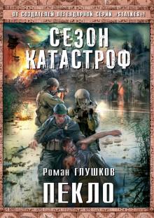 Обложка книги  - Пекло