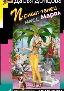 Обложка книги  - Приват-танец мисс Марпл