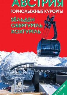 Обложка книги  - Горнолыжные курорты Австрии. Зёльден. Обергургль. Хохгургль