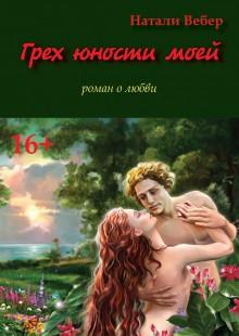 Обложка книги  - Грех юности моей