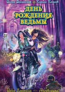 Обложка книги  - День рождения ведьмы