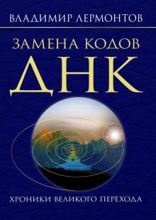 Обложка книги  - Замена кодов ДНК. Хроники Великого Перехода