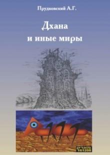 Обложка книги  - Дхана и иные миры