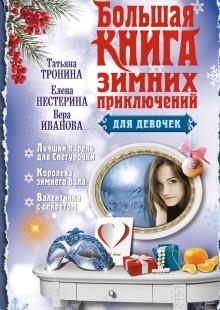 Обложка книги  - Большая книга зимних приключений для девочек (сборник)