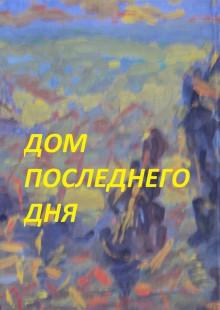Обложка книги  - Дом последнего дня