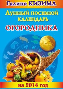 Обложка книги  - Лунный посевной календарь огородника на 2014 год