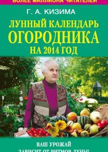 Обложка книги  - Лунный календарь огородника на 2014 год