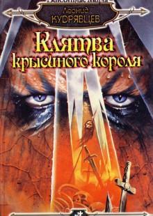 Обложка книги  - Клятва крысиного короля