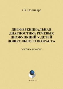 Обложка книги  - Дифференциальная диагностика речевых дисфункций у детей дошкольного возраста