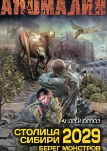 Обложка книги  - Столица Сибири 2029. Берег монстров