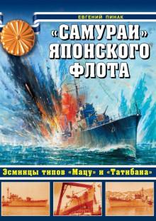 Обложка книги  - «Самураи» японского флота. Эсминцы типов «Мацу» и «Татибана»