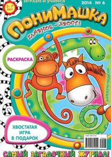 Обложка книги  - ПониМашка. Развлекательно-развивающий журнал. №06 (февраль) 2014