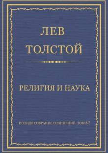 Обложка книги  - Полное собрание сочинений. Том 37. Произведения 1906–1910 гг. Религия и наука