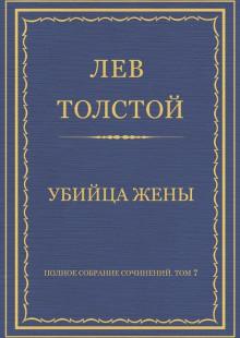 Обложка книги  - Полное собрание сочинений. Том 7. Произведения 1856–1869 гг. Убийца жены