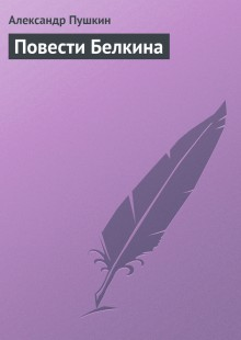 Обложка книги  - Повести Белкина