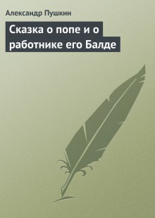 Обложка книги  - Сказка о попе и о работнике его Балде