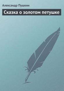 Обложка книги  - Сказка о золотом петушке