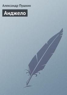 Обложка книги  - Анджело