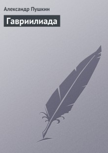 Обложка книги  - Гавриилиада