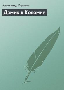Обложка книги  - Домик в Коломне