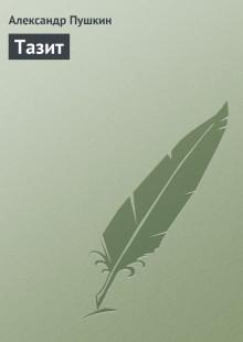 Обложка книги  - Тазит