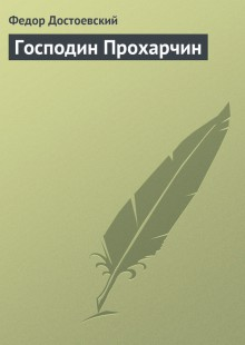 Обложка книги  - Господин Прохарчин