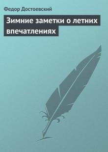 Обложка книги  - Зимние заметки о летних впечатлениях