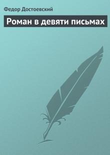 Обложка книги  - Роман в девяти письмах