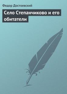 Обложка книги  - Село Степанчиково и его обитатели