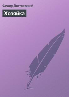Обложка книги  - Хозяйка