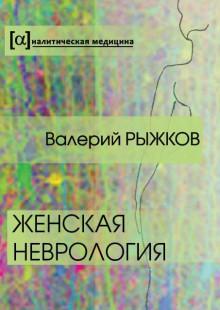 Обложка книги  - Женская неврология