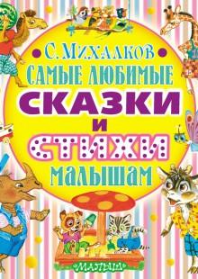 Обложка книги  - Самые любимые сказки и стихи малышам